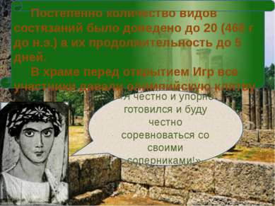 Постепенно количество видов состязаний было доведено до 20 (468 г до н.э.) а ...