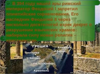 В 394 году нашей эры римский император Феодосий I запретил олимпийские соревн...