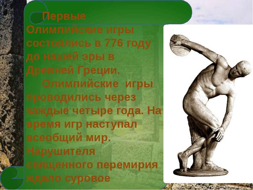 Первые Олимпийские игры состоялись в 776 году до нашей эры в Древней Греции. ...