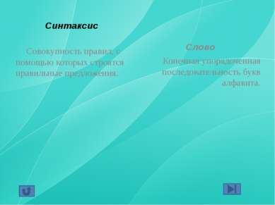 Файл Логически связанная последовательность данных одного типа, имеющая имя;...