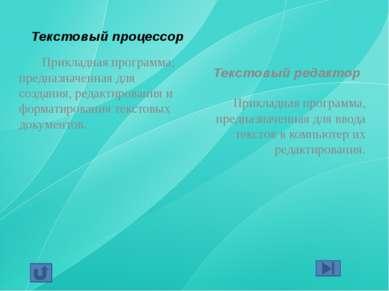 Форматирование Оформление документа с использованием методов выравнивания те...