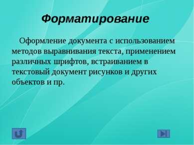 Электронный документ Документ, создаваемый в электронном виде в формате текст...