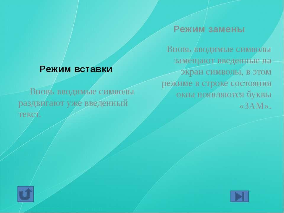 Стиль оформления Именованная совокупность настроек параметров шрифта, абзаца,...
