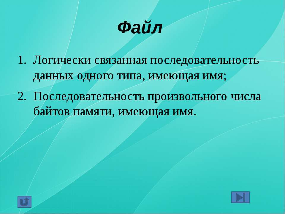 Шаблон Набор настроек, таких как тип и размер шрифта, параметры абзаца и друг...