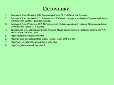 Вахрушев А.А., Данилов Д.Д. Окружающий мир. Ч. 1 «Обитатели Земли». Вахрушев ...