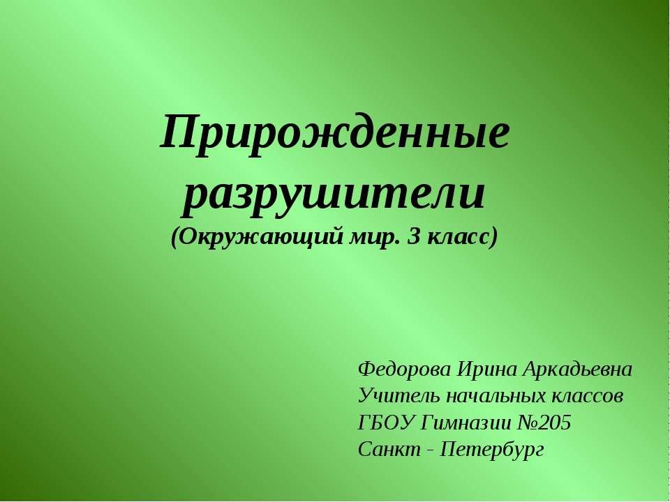 Прирожденные разрушители (Окружающий мир. 3 класс) Федорова Ирина Аркадьевна ...