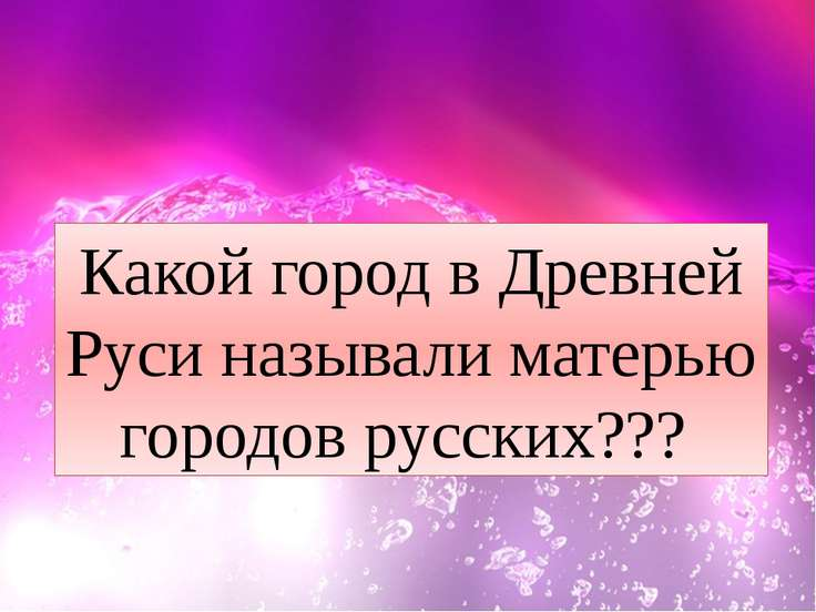 Какой город в Древней Руси называли матерью городов русских???