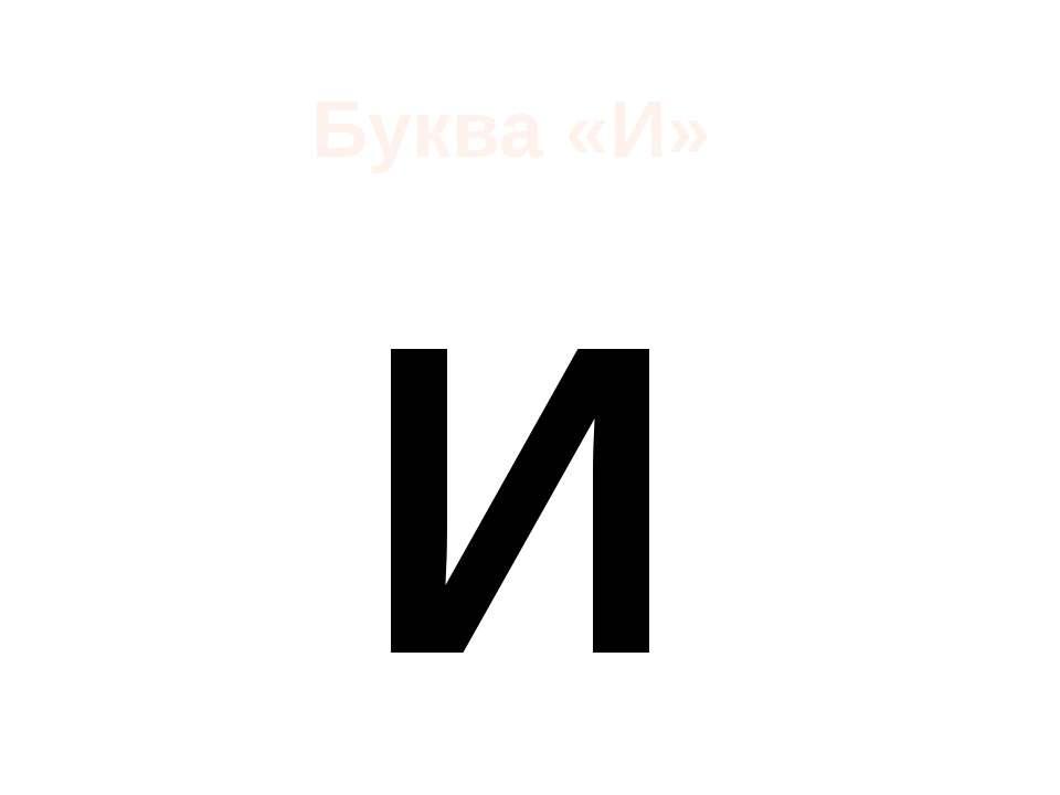 И Буква «И»
