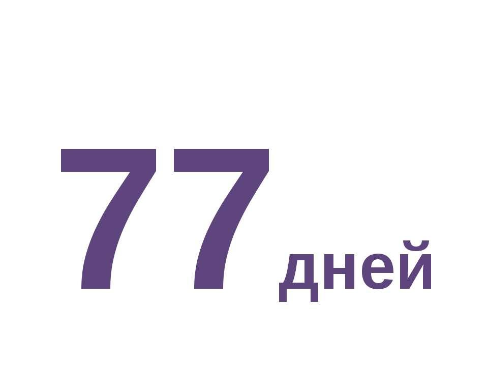 77дней