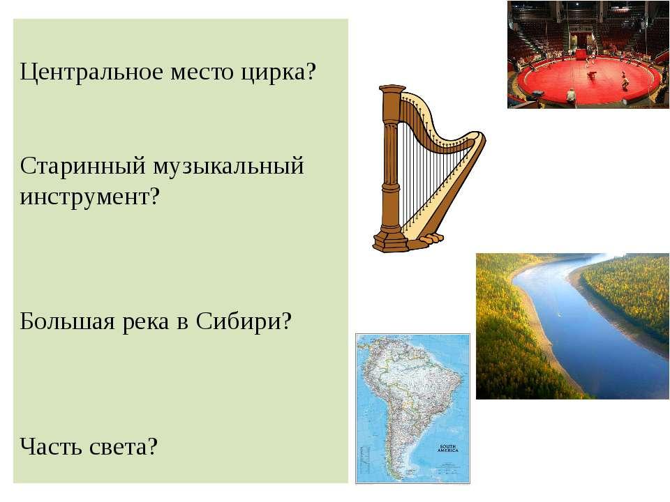 Центральное место цирка? Старинный музыкальный инструмент? Большая река в Сиб...