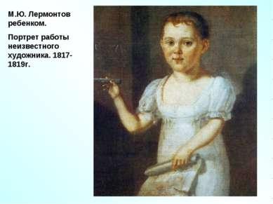 М.Ю. Лермонтов ребенком. Портрет работы неизвестного художника. 1817-1819г.