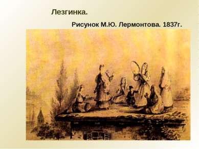Лезгинка. Рисунок М.Ю. Лермонтова. 1837г.