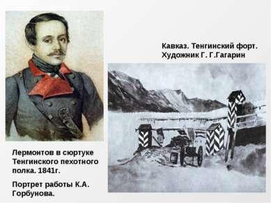 Лермонтов в сюртуке Тенгинского пехотного полка. 1841г. Портрет работы К.А. Г...