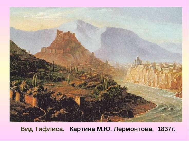 Вид Тифлиса. Картина М.Ю. Лермонтова. 1837г.