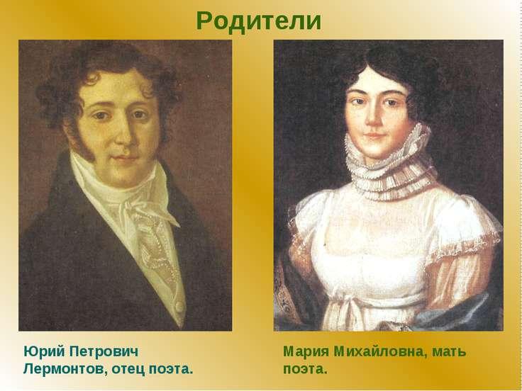 Родители Юрий Петрович Лермонтов, отец поэта. Мария Михайловна, мать поэта.