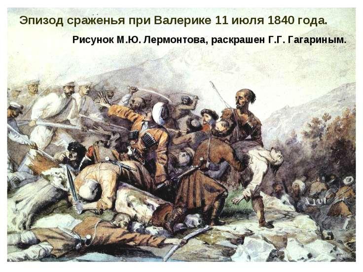 Эпизод сраженья при Валерике 11 июля 1840 года. Рисунок М.Ю. Лермонтова, раск...