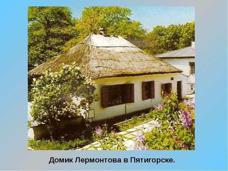 Домик Лермонтова в Пятигорске.