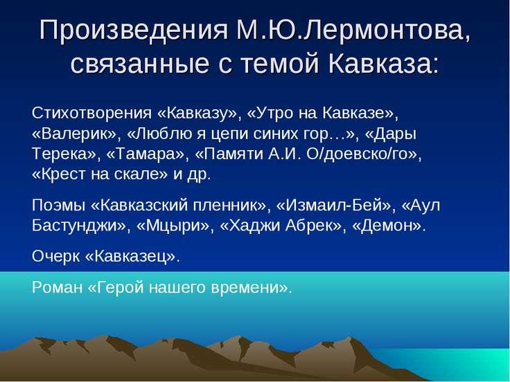 Произведения М.Ю.Лермонтова, связанные с темой Кавказа: Стихотворения «Кавказ...
