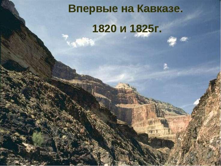 Впервые на Кавказе. 1820 и 1825г.