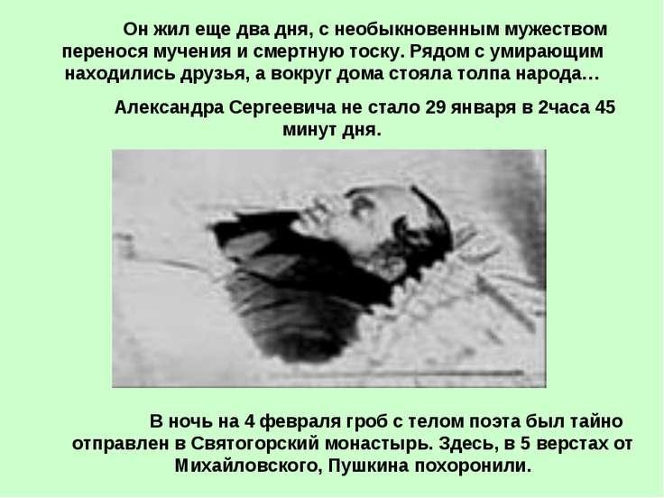 Он жил еще два дня, с необыкновенным мужеством перенося мучения и смертную то...