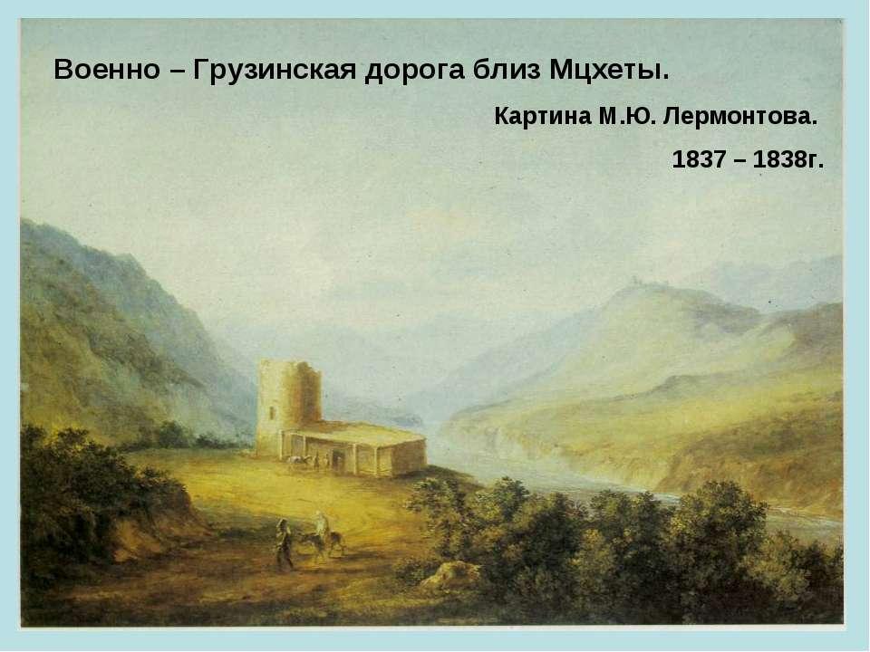 Военно – Грузинская дорога близ Мцхеты. Картина М.Ю. Лермонтова. 1837 – 1838г.