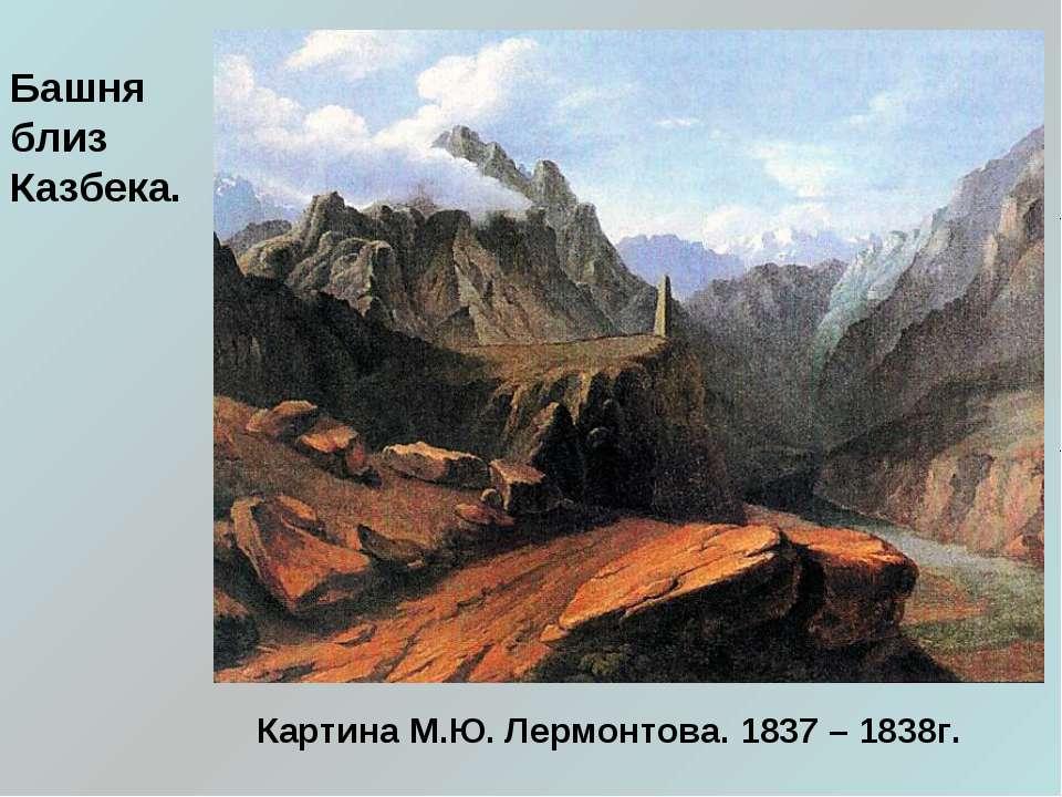 Башня близ Казбека. Картина М.Ю. Лермонтова. 1837 – 1838г.