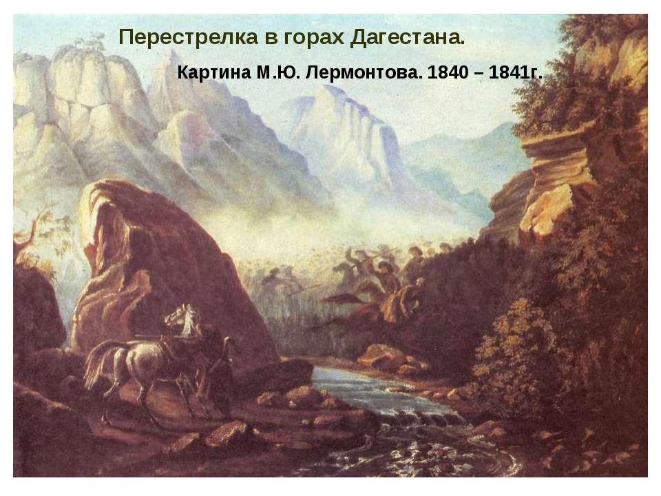 Перестрелка в горах Дагестана. Картина М.Ю. Лермонтова. 1840 – 1841г.