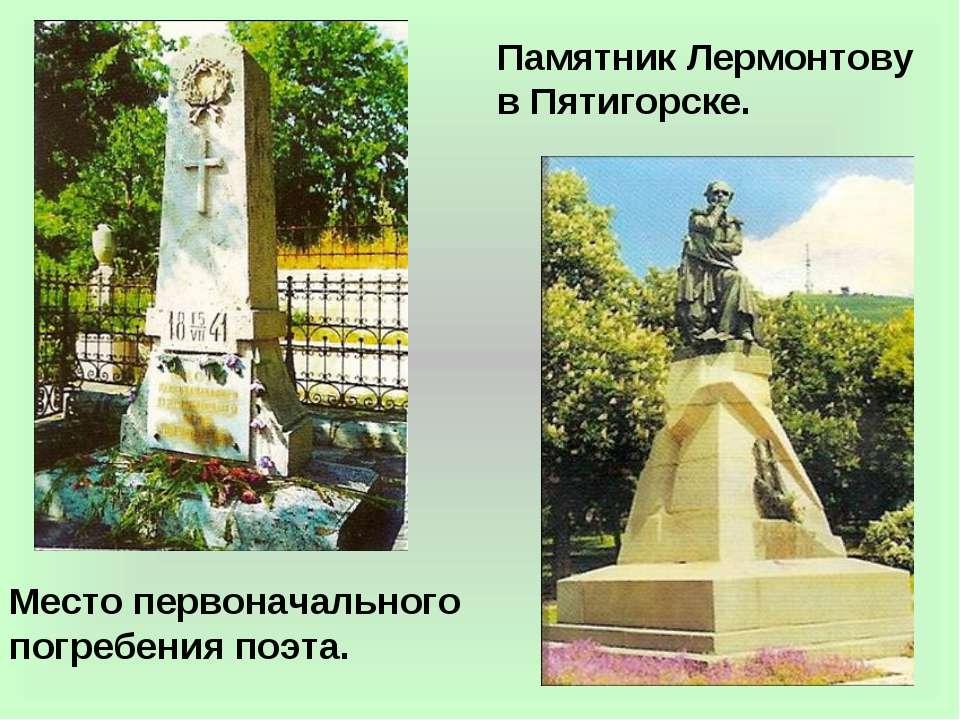 Место первоначального погребения поэта. Памятник Лермонтову в Пятигорске.