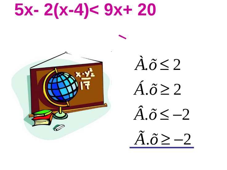 Решите неравенство: 5х- 2(х-4)< 9x+ 20