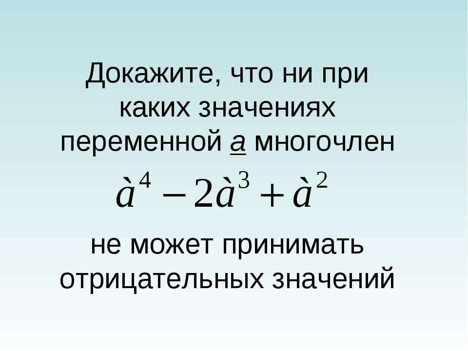 Докажите, что ни при каких значениях переменной а многочлен не может принимат...