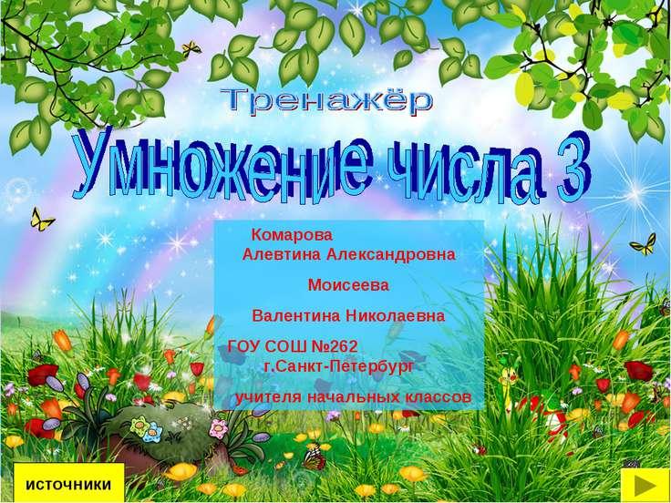 Комарова Алевтина Александровна Моисеева Валентина Николаевна ГОУ СОШ №262 г....