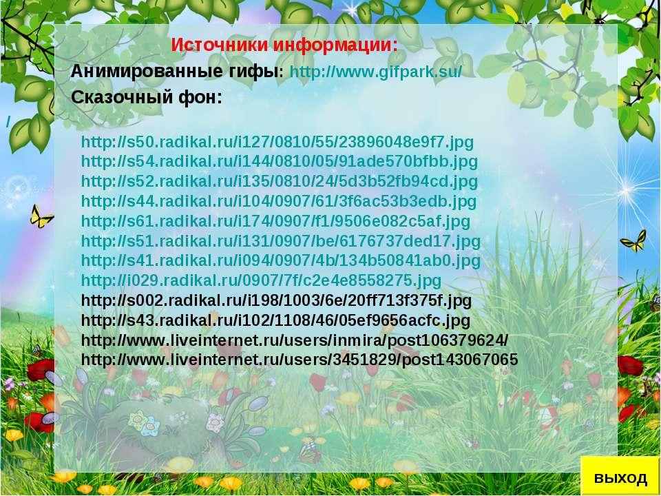Источники информации: Анимированные гифы: http://www.gifpark.su/ / http://s50...
