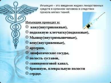 Инъекции проводят в: кожу(внутрикожные), подкожную клетчатку(подкожные), Мышц...