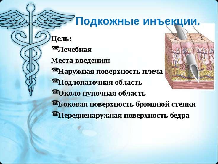 Подкожные инъекции. Цель: Лечебная Места введения: Наружная поверхность плеча...