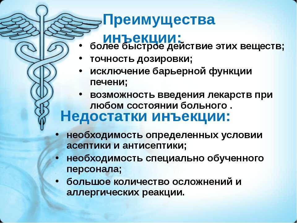 Преимущества инъекции: более быстрое действие этих веществ; точность дозировк...