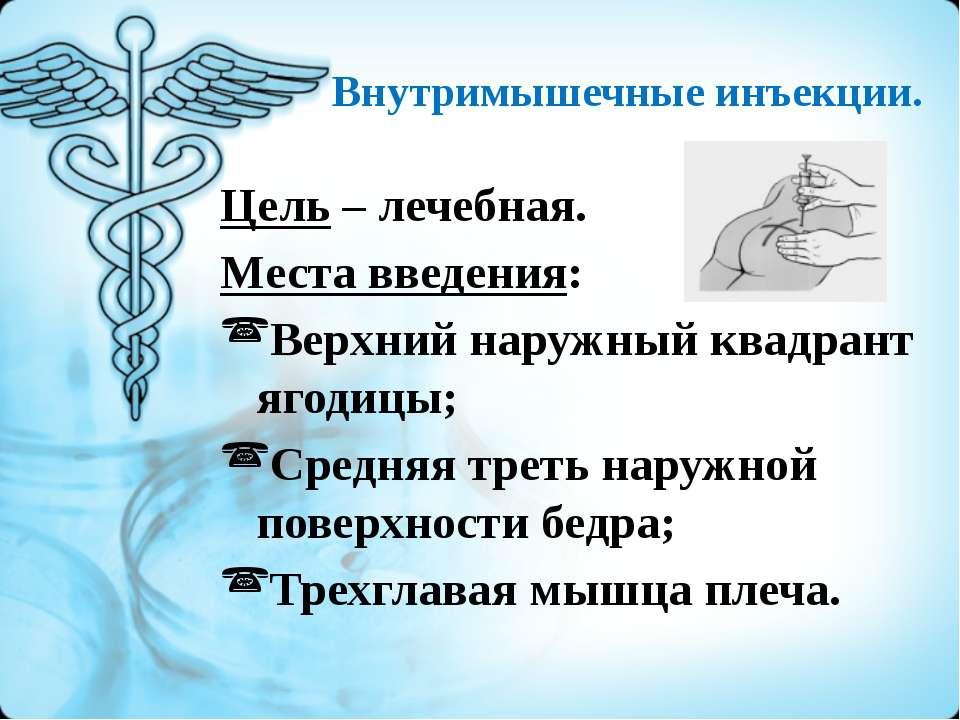 Внутримышечные инъекции. Цель – лечебная. Места введения: Верхний наружный кв...