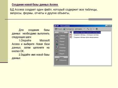 Создание новой базы данных Access БД Access создает один файл, который содерж...