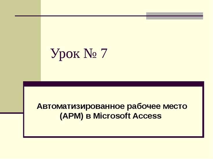 Урок № 7 Автоматизированное рабочее место (АРМ) в Microsoft Access