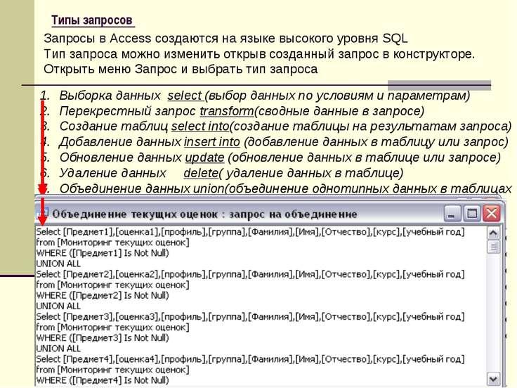 Типы запросов Запросы в Access создаются на языке высокого уровня SQL Тип зап...