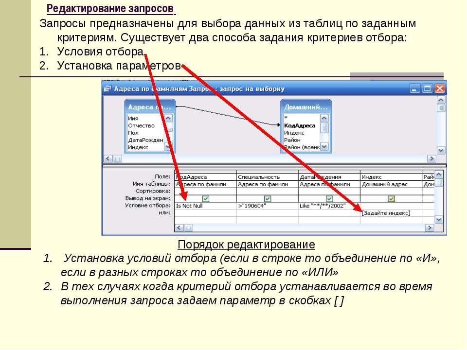 Редактирование запросов Запросы предназначены для выбора данных из таблиц по ...