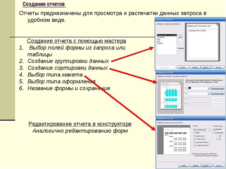 Создание отчетов Отчеты предназначены для просмотра и распечатки данных запро...
