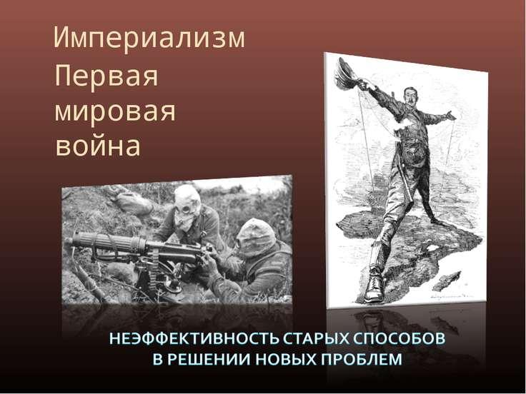 Империализм Первая мировая война