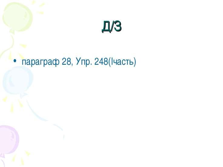 Д/З параграф 28, Упр. 248(Iчасть)