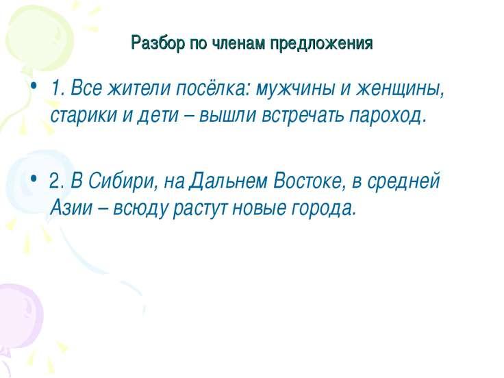 Разбор по членам предложения 1. Все жители посёлка: мужчины и женщины, старик...
