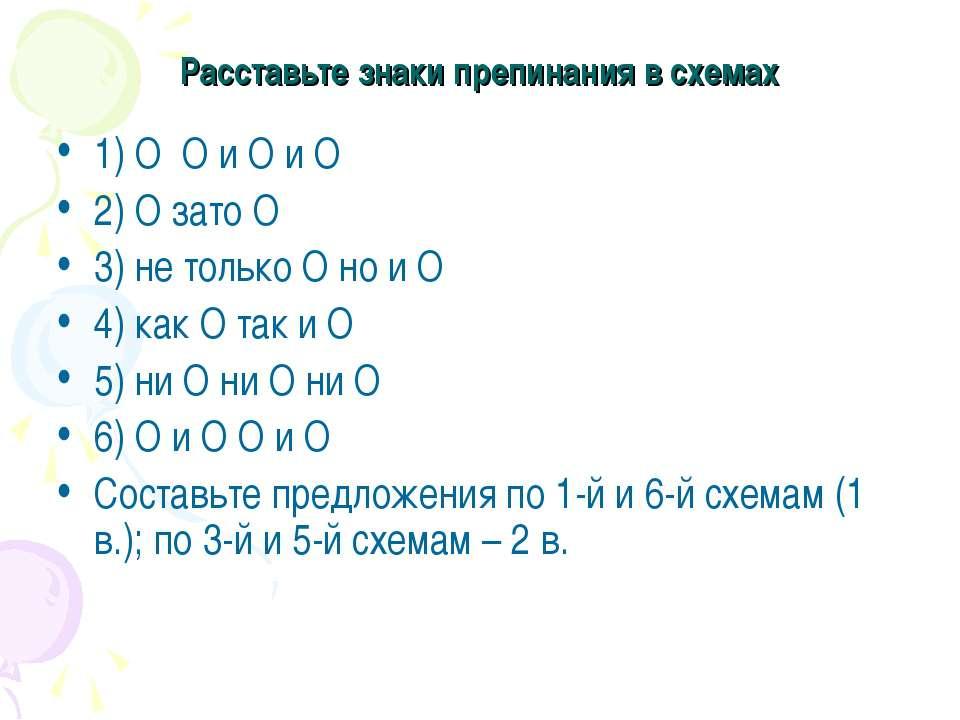 Расставьте знаки препинания в схемах 1) О О и О и О 2) О зато О 3) не только ...