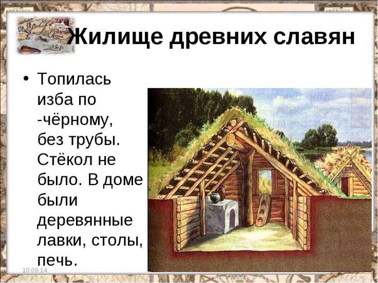Жилище древних славян Топилась изба по -чёрному, без трубы. Стёкол не было. В...