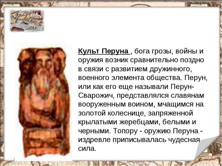 * * Культ Перуна , бога грозы, войны и оружия возник сравнительно поздно в св...