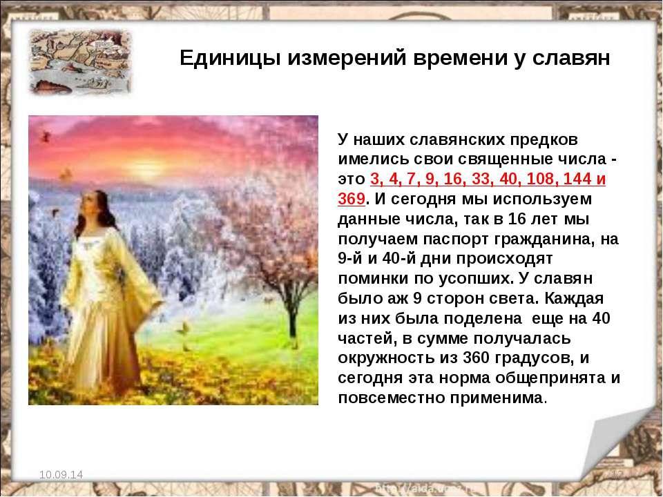 * * Единицы измерений времени у славян У наших славянских предков имелись сво...