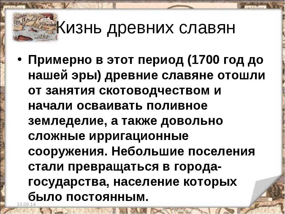 Жизнь древних славян Примерно в этот период (1700 год до нашей эры) древние с...