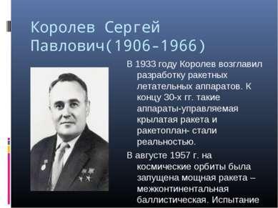 Королев Сергей Павлович(1906-1966) В 1933 году Королев возглавил разработку р...
